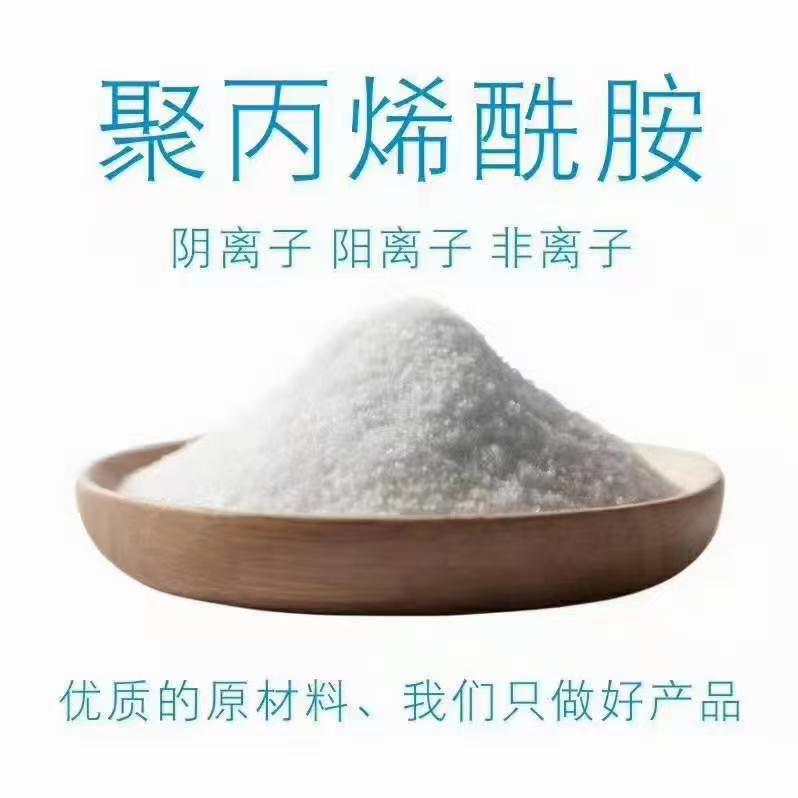 水处理药剂应用领域-PAM聚丙烯酰胺-东保化工絮凝剂