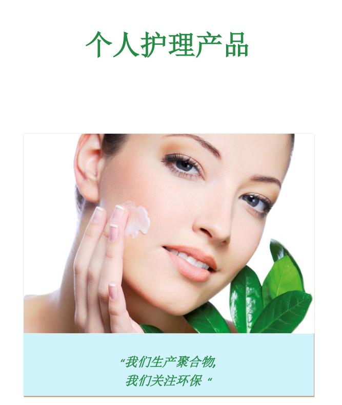 水包水聚丙烯酰胺增稠剂-化妆品增稠剂-上海东保化工