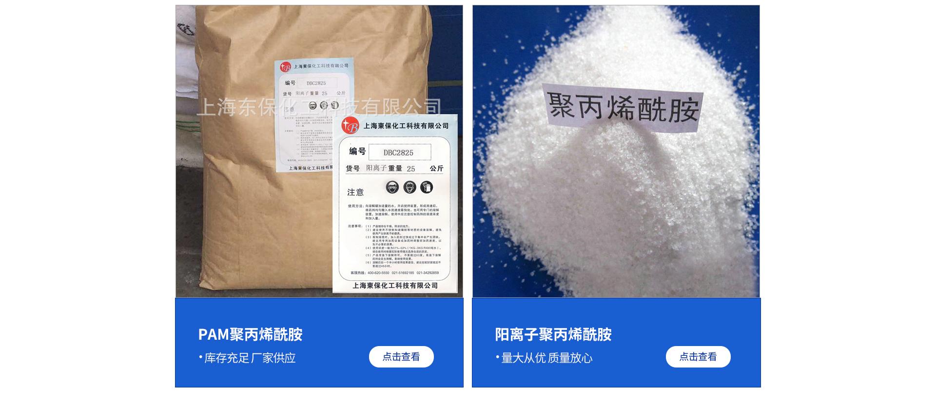 阳离子聚丙烯酰胺包装