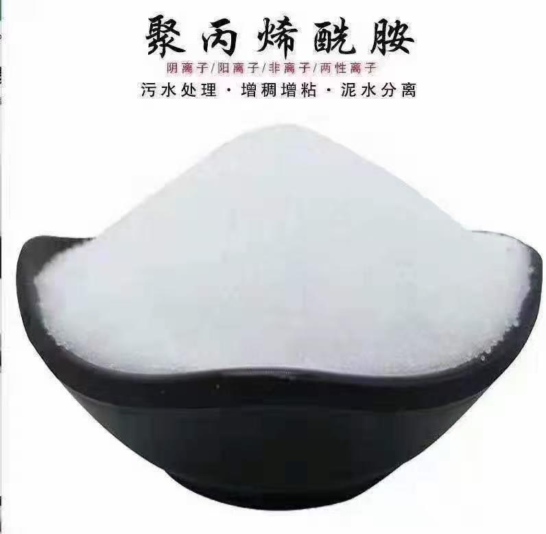 水处理药剂-聚丙烯酰胺PAM-东保化工絮凝剂